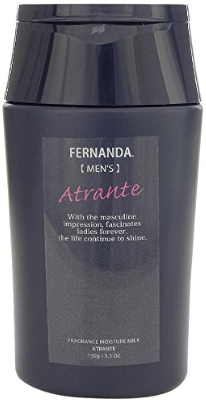 なくなるどれ楕円形FERNANDA(フェルナンダ) Moisture Milk For MEN Atrante (モイスチャー ミルク フォーメン アトランテ)