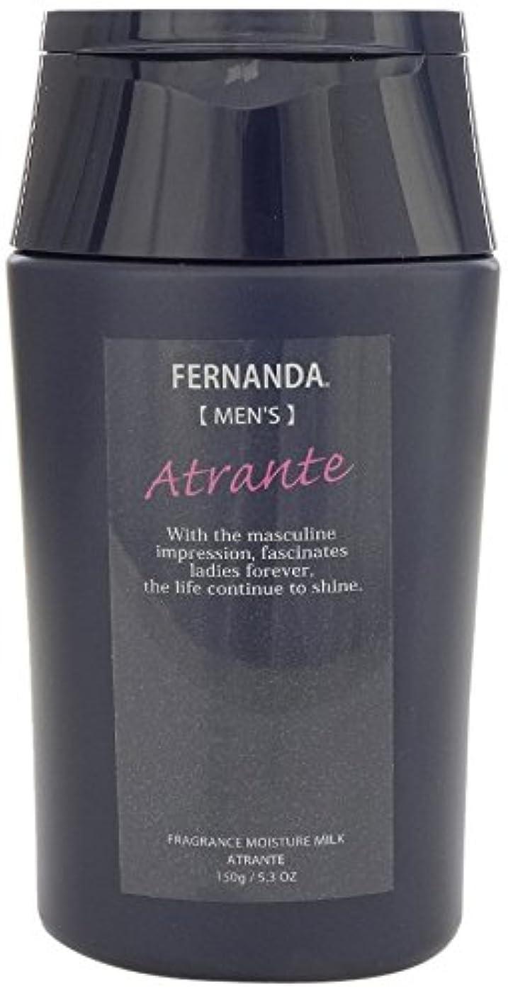 病んでいる硬さタバコFERNANDA(フェルナンダ) Moisture Milk For MEN Atrante (モイスチャー ミルク フォーメン アトランテ)