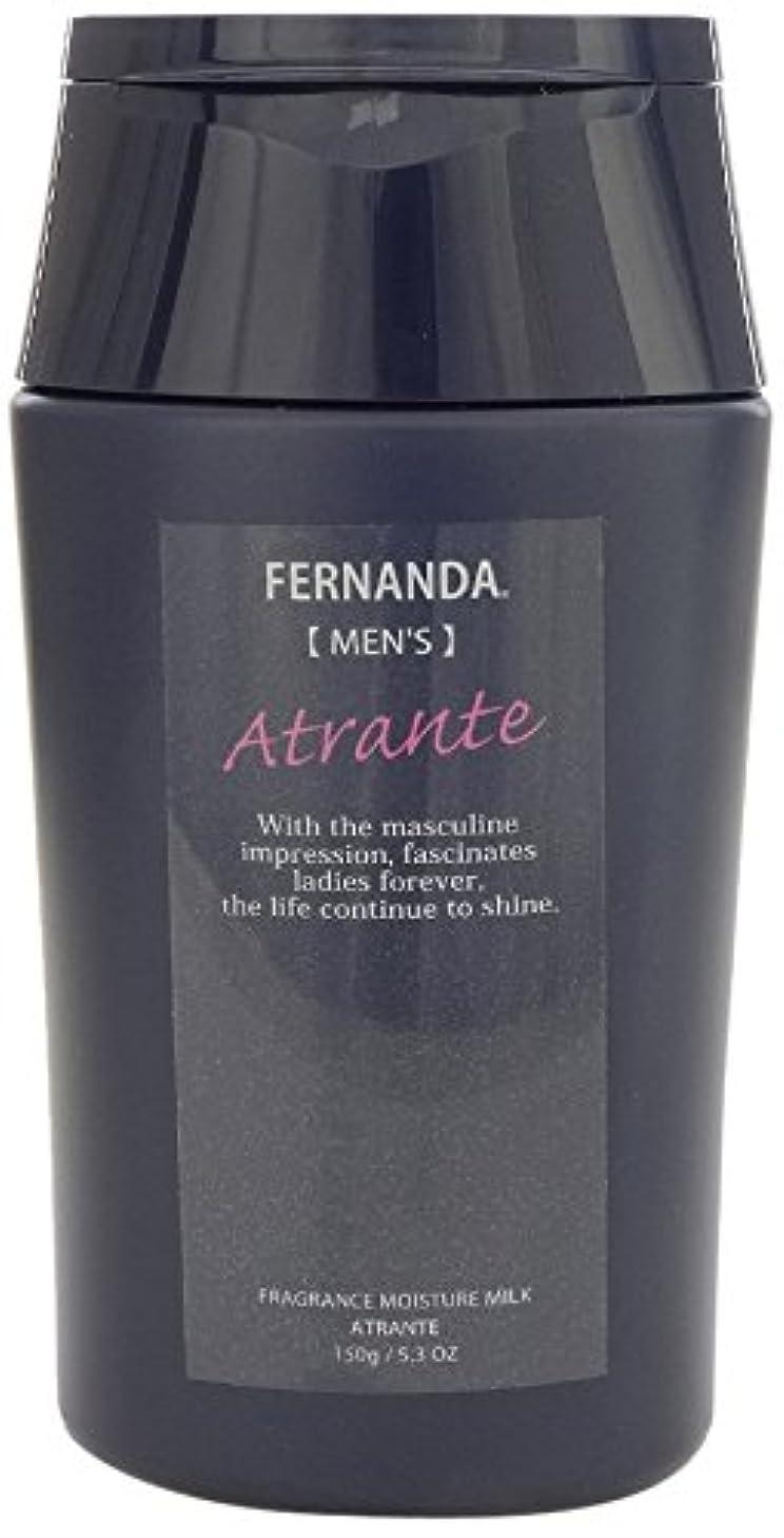 スケッチ絶縁する偏心FERNANDA(フェルナンダ) Moisture Milk For MEN Atrante (モイスチャー ミルク フォーメン アトランテ)