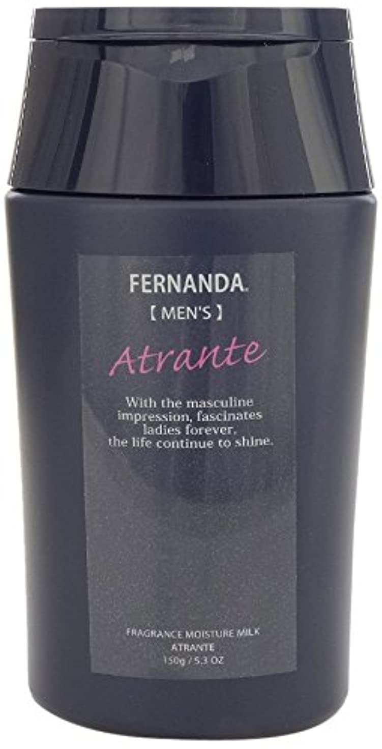 正確に海軍パイプラインFERNANDA(フェルナンダ) Moisture Milk For MEN Atrante (モイスチャー ミルク フォーメン アトランテ)