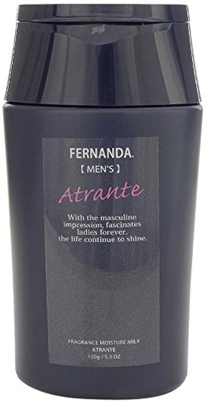 窒息させる資格歯車FERNANDA(フェルナンダ) Moisture Milk For MEN Atrante (モイスチャー ミルク フォーメン アトランテ)