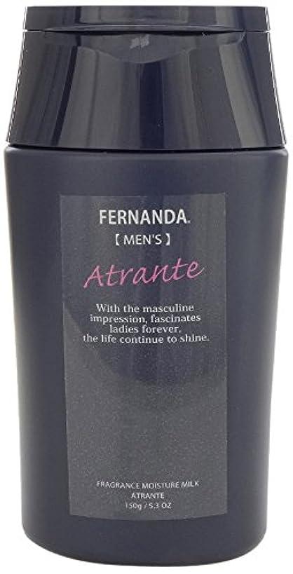 救い嫌な十分ですFERNANDA(フェルナンダ) Moisture Milk For MEN Atrante (モイスチャー ミルク フォーメン アトランテ)