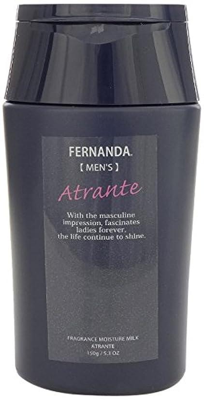 デッドロックの慈悲でエキゾチックFERNANDA(フェルナンダ) Moisture Milk For MEN Atrante (モイスチャー ミルク フォーメン アトランテ)
