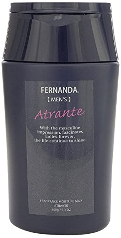 東マイナー伴うFERNANDA(フェルナンダ) Moisture Milk For MEN Atrante (モイスチャー ミルク フォーメン アトランテ)