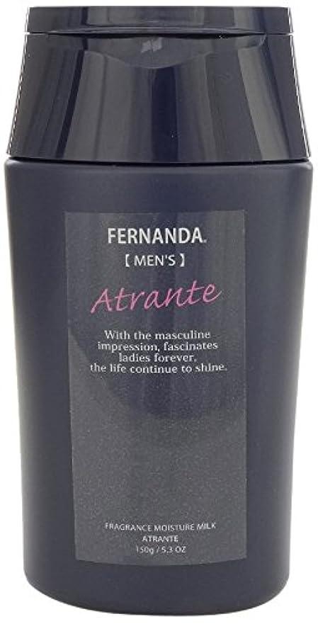 猫背親愛な組立FERNANDA(フェルナンダ) Moisture Milk For MEN Atrante (モイスチャー ミルク フォーメン アトランテ)