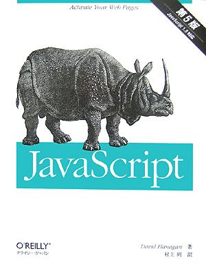JavaScript 第5版の詳細を見る
