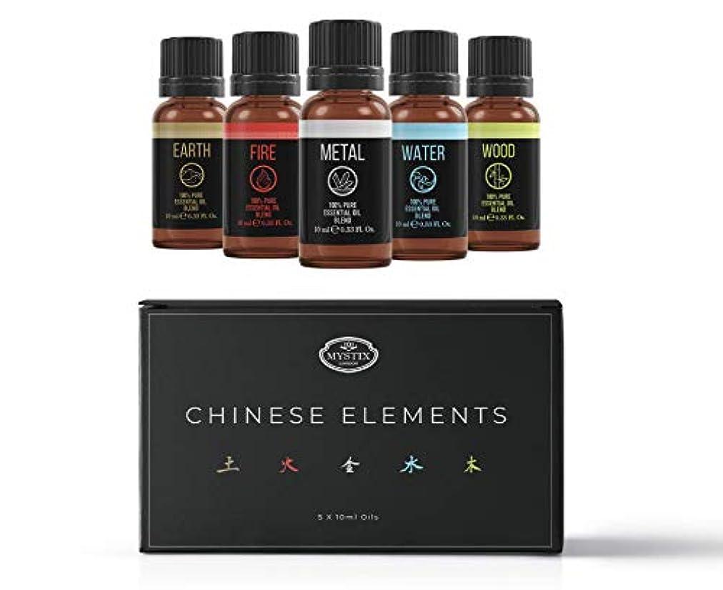 蒸気ナイロン起きてMystix London   Gift Starter Pack of 5x10ml Chinese Elements Essential Oil Blends