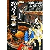 おかわり飯蔵 7 (ヤングサンデーコミックス)