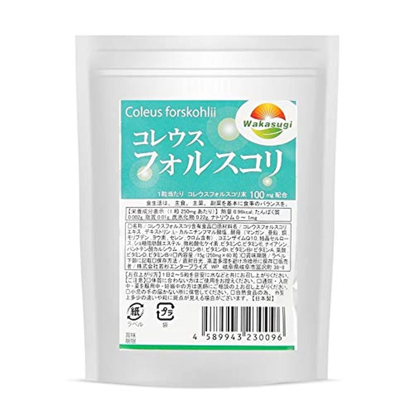 化学薬品ラッシュ規制するコレウスフォルスコリ 60粒 50袋セット 合計3,000粒