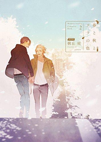 春と秋とソラの色 -Complete Book 2- (ダリア文庫)