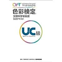 色彩検定 公式テキスト UC級