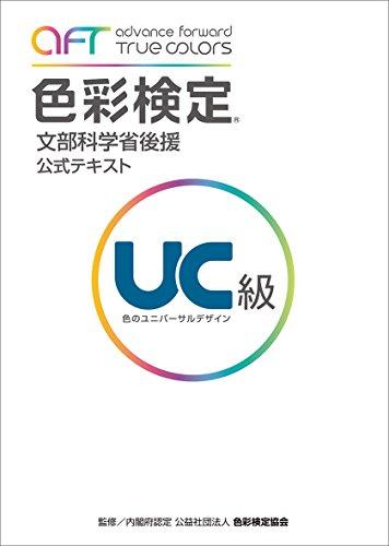 色彩検定® 公式テキスト UC級