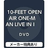 【メーカー特典あり】10-FEET OPEN AIR ONE-MAN LIVE IN INASAYAMA 2019(初回生産限定盤)【特典:内容未定付】[DVD]
