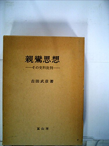 親鸞思想―その史料批判 (1975年)