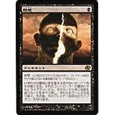 MTG ¥5400円お買い上げ毎にパックプレゼント中! 黒(PLC)根絶(JPN)