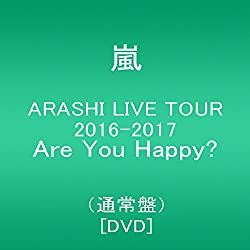ARASHI LIVE TOUR 2016-2017 Are You Happy?(通常盤) [DVD]