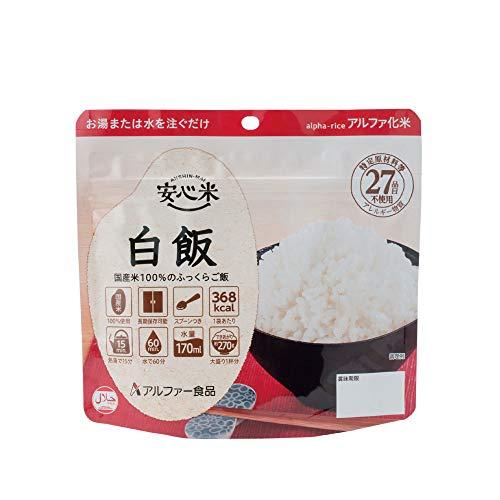 非常食 アルファ米 安心米「白飯 50食セット/箱」5年保存 国産米100%