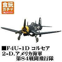 ウイングキットコレクション VS4 [2-D.F4U-1D アメリカ海軍 第84戦闘飛行隊](単品)