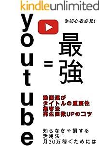 初心者必見! 最強YouTube