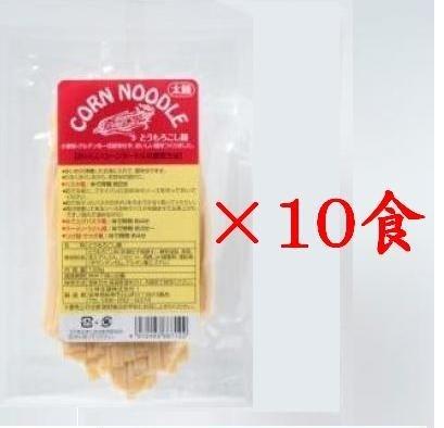とうもろこし麺(太)128g×10パック コーンヌードル スパゲッティ グルテンフリー 小林生麺 おためし アレルギー対応食品 自然食