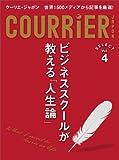 クーリエ・ジャポン セレクト Vol.04 ビジネススクールが教える「人生論」 (COURRiER JAPON SELECT)