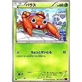 ポケモンカードXY パラス 赤い閃光(PMXY8)/シングルカード