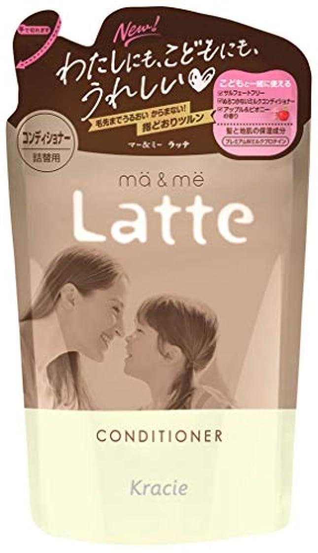 出席化粧完璧なマー&ミーLatte コンディショナー詰替360g プレミアムWミルクプロテイン配合(アップル&ピオニーの香り)