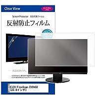 メディアカバーマーケット EIZO FlexScan EV2450-BK[23.8インチ(1920x1080)]機種用 【反射防止液晶保護フィルム】