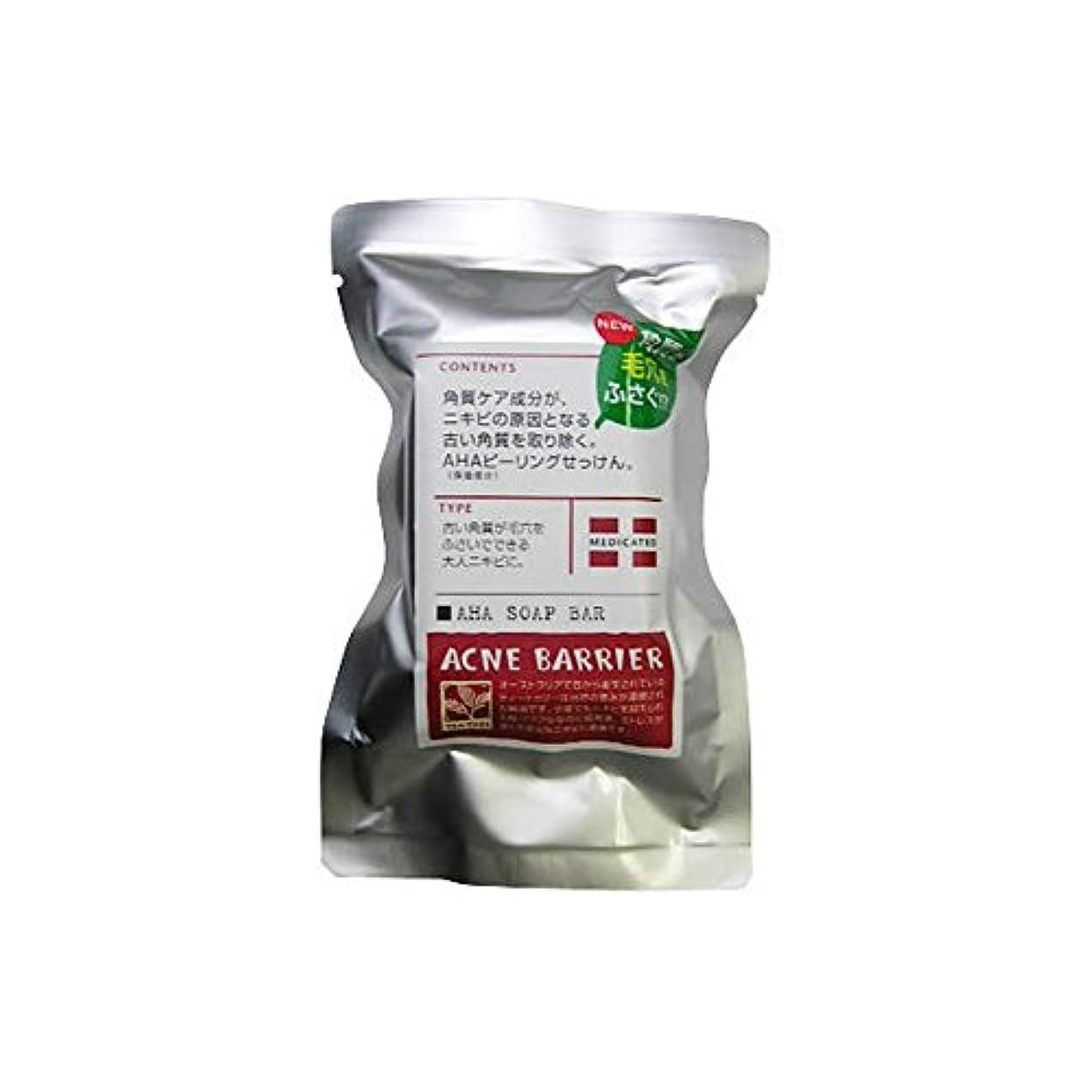 やけど言及するオーブンアクネバリア 薬用プロテクトAHAソープバー 80g(標準重量)