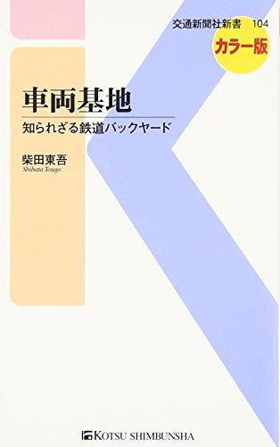 車両基地: 知られざる鉄道バックヤード (交通新聞社新書 104)