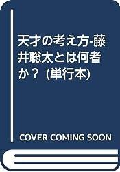 天才の考え方-藤井聡太とは何者か? (単行本)