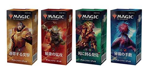 マジック:ザ・ギャザリング チャレンジャーデッキ2019 日本語版 MtG