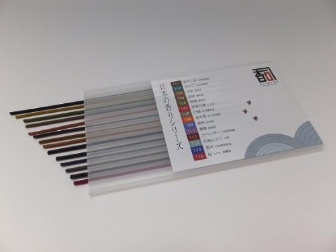 文明薄める半導体「あわじ島の香司」 日本の香りシリーズ 14本セット