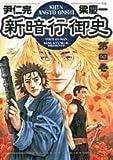 新暗行御史 第4巻 (サンデーGXコミックス)