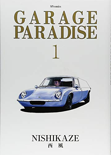 GARAGE PARADISE 1 (SPコミックス)