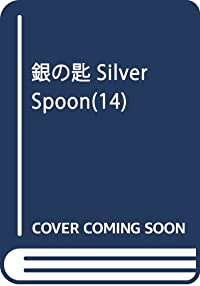 銀の匙 Silver Spoon 14 (少年サンデーコミックス)