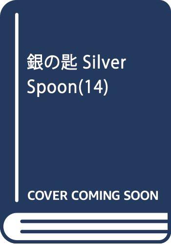 銀の匙 Silver Spoon(14): 少年サンデーコミックス