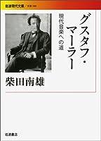 グスタフ・マーラー――現代音楽への道 (岩波現代文庫)