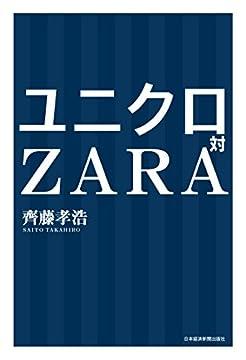 ユニクロ対ZARAの書影
