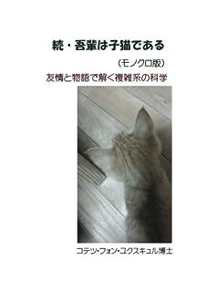 続・吾輩は子猫である(モノクロ版) - 友情と物語で解く複雑系の科学 (MyISBN - デザインエッグ社)