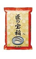 米袋 ラミ 真空 匠の宝稲 2kg 100枚セット VN-0005