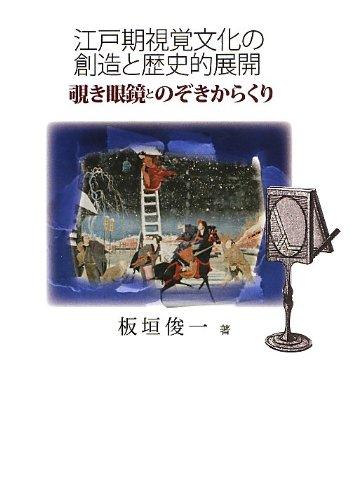 江戸期視覚文化の創造と歴史的展開―覗き眼鏡とのぞきからくり