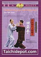 Tai Chi Push Hand: Yang Style Tai Chi Push Hands - 4 Sides Hand - DVD