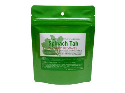 Ebita Breed(エビタブリード)『Spinach Tab(スピナッチタブ)』