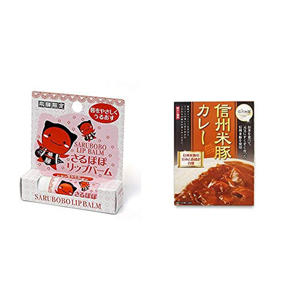[2点セット] さるぼぼ リップバーム(4g) ?信州米豚カレー(1食分)