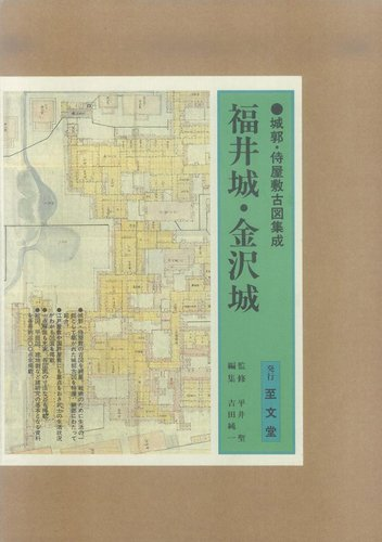【バーゲンブック】 福井城・金沢城-城郭・侍屋敷古図集成