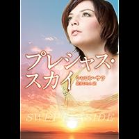 プレシャス・スカイ (mirabooks)