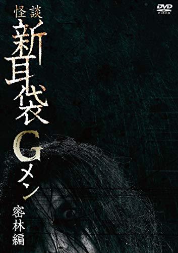 怪談新耳袋Gメン 密林編 [DVD]