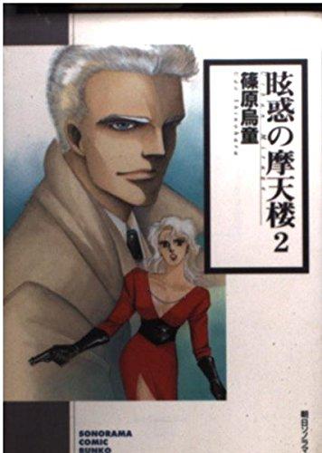 眩惑の摩天楼 (2) (ソノラマコミック文庫)の詳細を見る