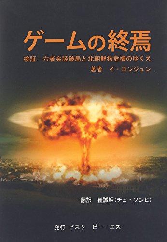 ゲームの終焉―検証-六者会談破局と北朝鮮核危機のゆくえ